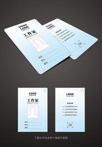 时尚企业工作证设计