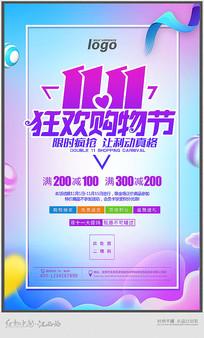 双十一狂欢购物节促销海报设计
