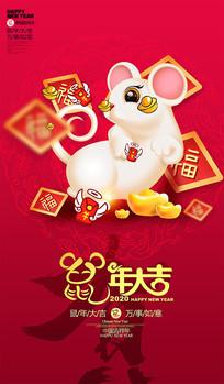 鼠年大吉鼠年新春海报