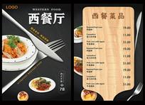 西餐厅菜单设计模板