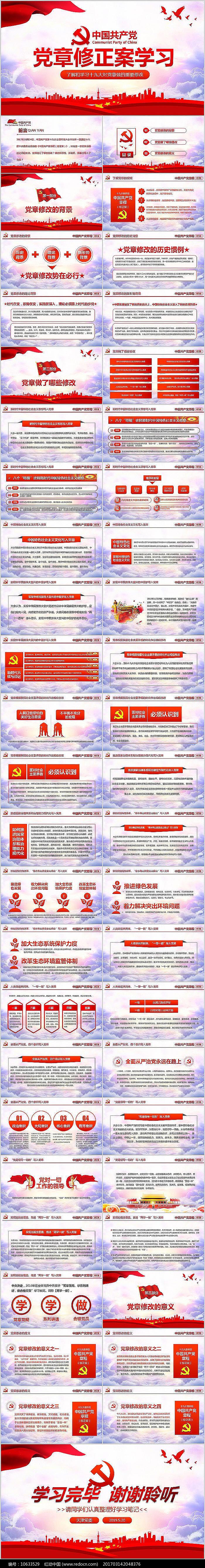 习党的十九大党章修改内容PPT课件图片