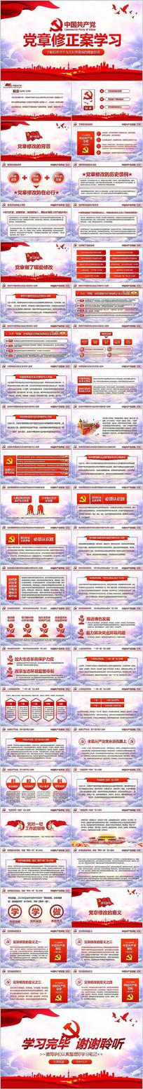 习党的十九大党章修改内容PPT课件
