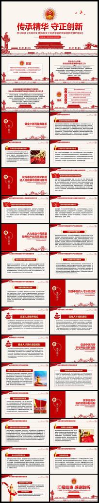 学习促进中医药传承创新发展的意见PPT