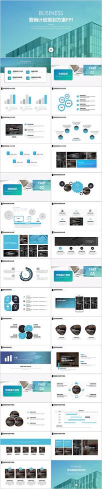营销计划策划方案PPT模板