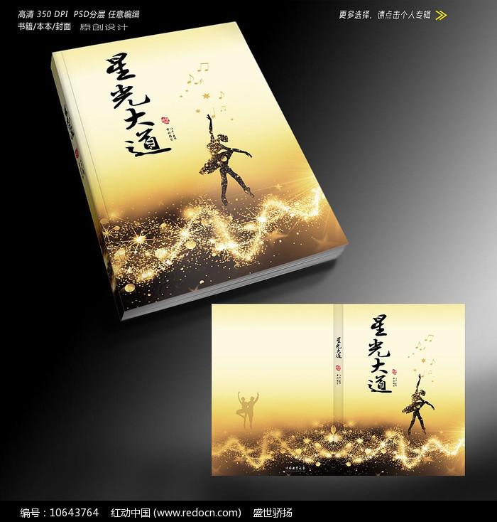 音乐舞蹈画册封面设计图片