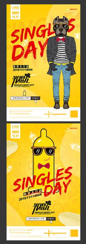原创创意酒吧光棍节海报设计