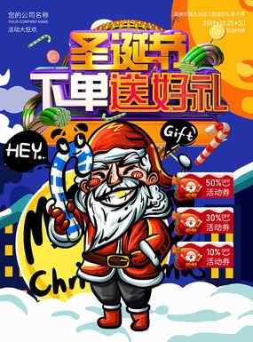 原创大气手绘圣诞节海报
