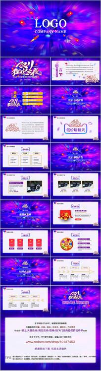 紫色酷炫双11狂欢节日促销策划PPT