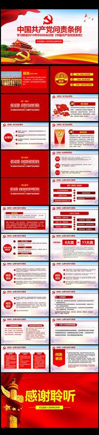 2019中国共产党问责条例PPT