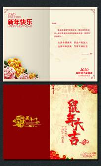 2020年庚子鼠年春节新年贺卡