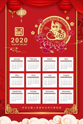 2020鼠年挂历模板