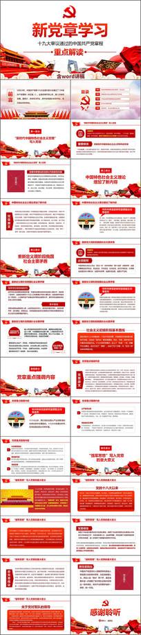 不忘初心牢记使命中国共产党章程党章PPT