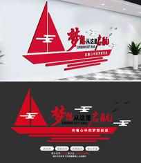 创意帆船梦想启航励志标语校园企业文化墙
