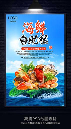 创意海鲜自助餐宣传海报设计