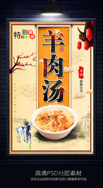 创意中国风羊肉汤美食宣传海报