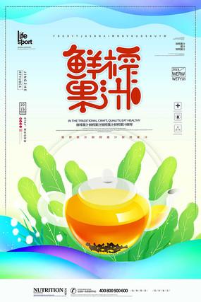 大气简洁鲜榨果汁海报