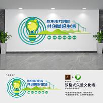 电力企业文化背景墙