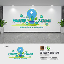 电网企业公司文化墙