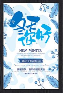 冬天你好新品促销海报