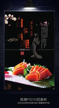 高端日本料理宣传海报