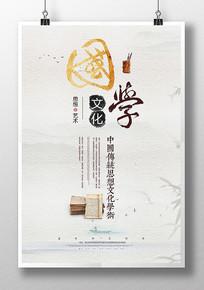 简约国学文化海报设计