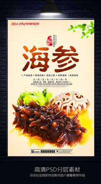 简约海参美食海报设计