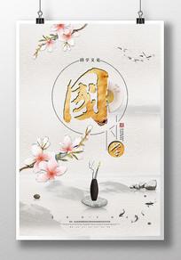 简约水墨国学文化海报