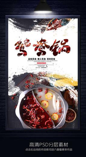 简约鸳鸯锅火锅海报设计