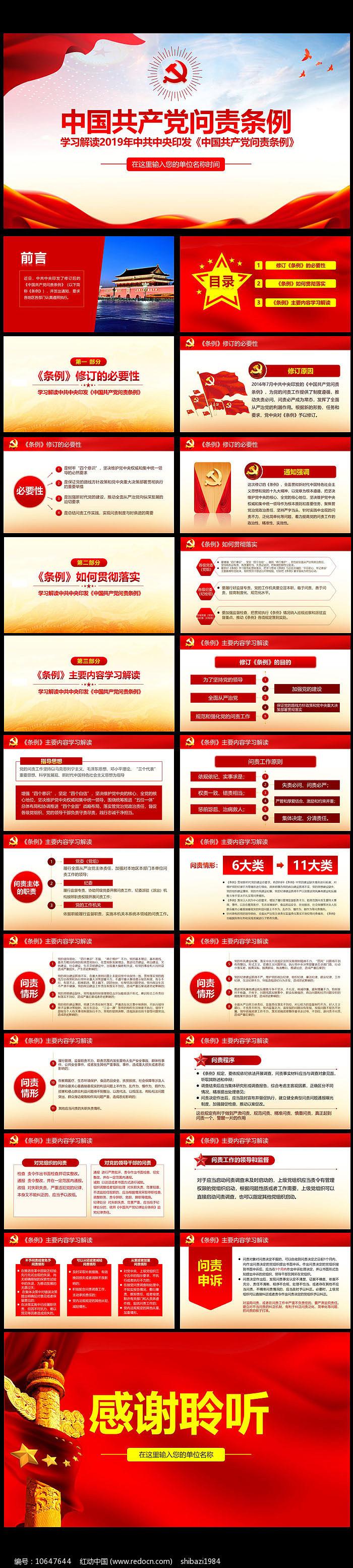 解读2019中国共产党问责条例PPT图片
