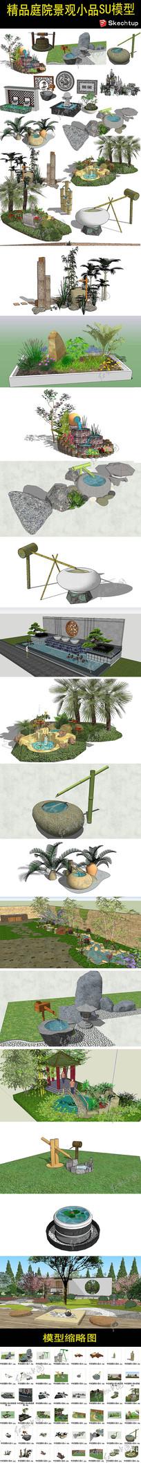 精品庭院景观小品SU模型
