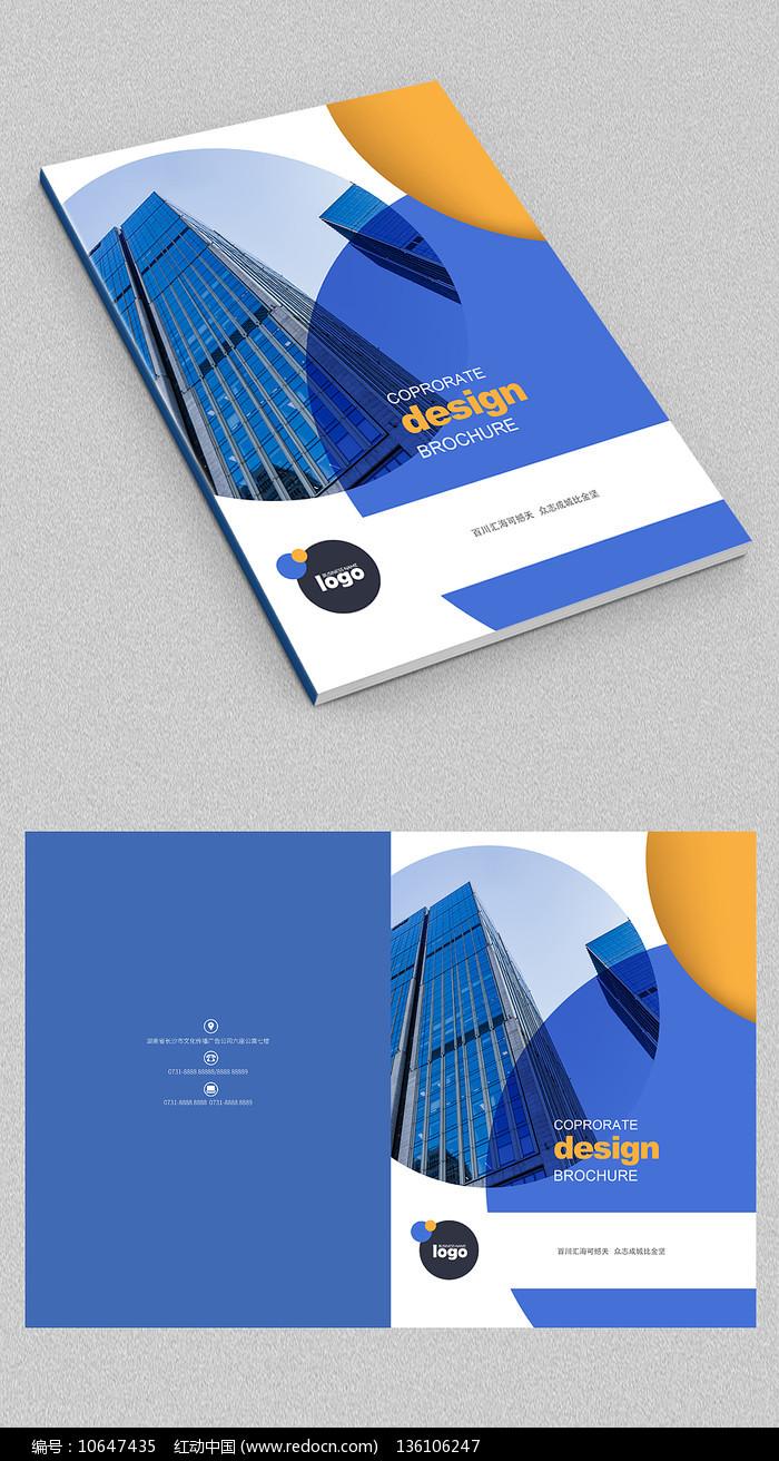 蓝色商务企业品牌画册封面图片