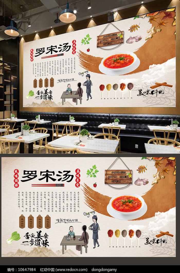 罗宋汤背景墙图片