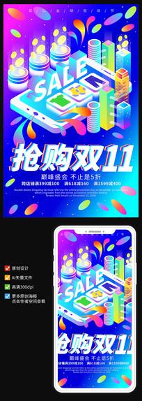 抢购双十一炫彩时尚蓝紫渐变海报