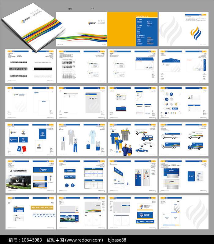 企业vi设计手册全套图片