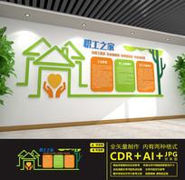 企业文化职工之家文化墙设计