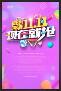 色彩绚丽双11促销宣传海报
