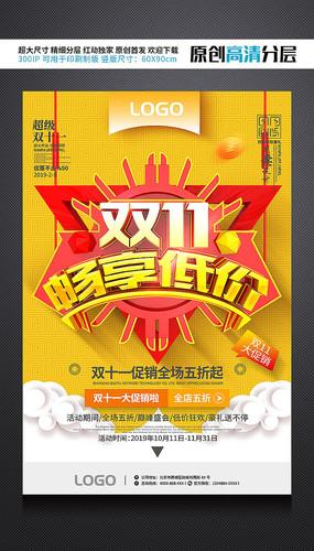 双十一活动海报设计 PSD