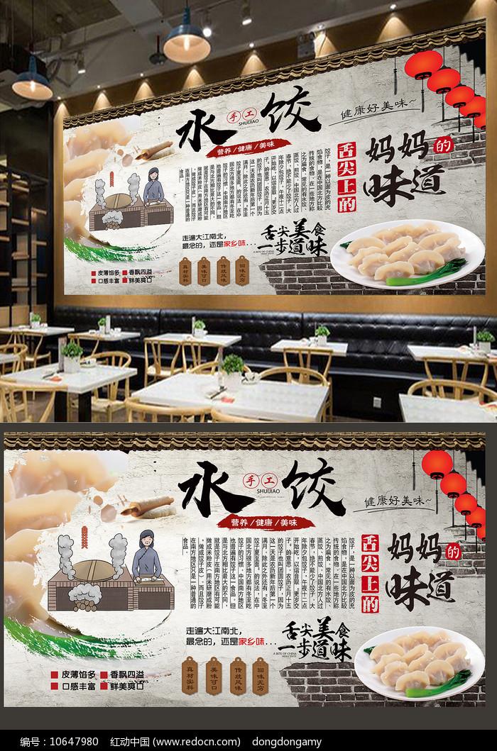 水饺背景墙图片