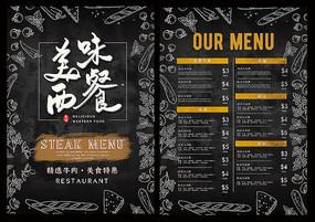 美味西餐菜谱单页设计