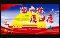 迎中秋庆国庆双节宣传海报 PSD