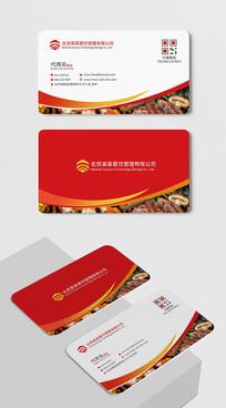 饮食餐厅餐饮名片设计模板
