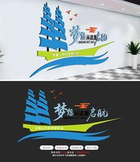 梦想启航创意励志标语校园企业文化墙