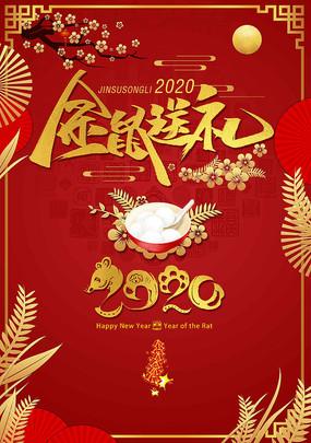 原创设计稿 节日素材 春节 炫彩大气鼠年活动促销海报  创意大气鼠年图片