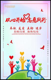 志愿者招募公益海报