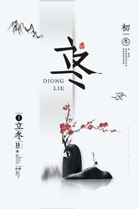 中国24节气之立冬海报