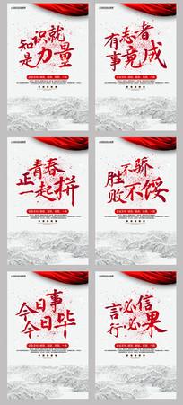 中国风企业文化励志展板设计
