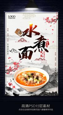 中国风水煮面宣传海报