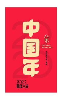 中国年鼠年海报