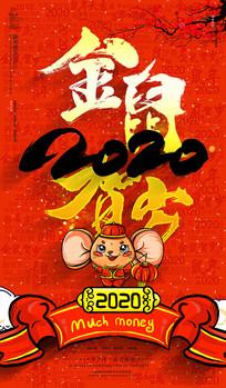 2020金鼠贺岁鼠年海报