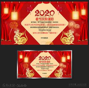 2020鼠年春节放假通知